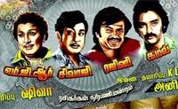 MGR, Sivaji, Rajini, Kamal Rasigar Mandram Special Show