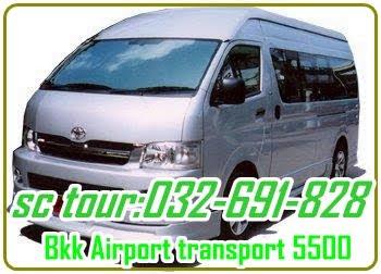 บริการรับส่ง ติดต่อ 032-691-828 Mobile:085-380-8444,080-607-8031