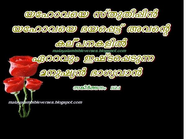 Malayalam english bible verses - Malayalam bible words images ...