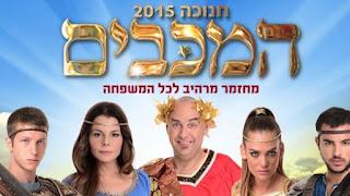 המכבים - מחזמר חדש לחנוכה 2015
