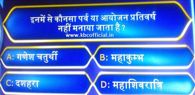 Ghar Baithe Jeeto Jackpot Question No 26 - Episode no 21 Dated 22nd September 2014 - KBC GBJJ