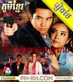 Komheung Serng Kach Bambak Nak Leng [44END]