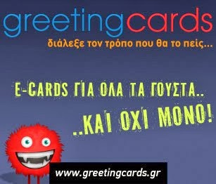 Greetingcards.gr