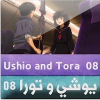 Ushio and Tora الحلقة 08