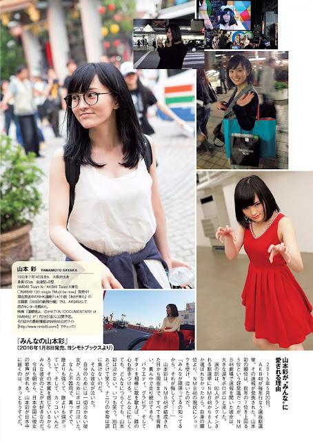 山本彩 Yamamoto Sayaka Weekly Playboy 2016 No 3-4 Pictures 4