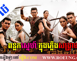 [ Movies ] Ponlok Sne Knong Plerng Songkream - Thai Drama In Khmer Dubbed - Thai Lakorn - Khmer Movies, Thai - Khmer, Series Movies