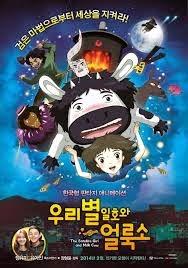 The Satellite Girl and Milk Cow /  Uribyeol ilhowa ulrookso (2014)
