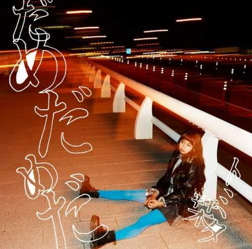 [MUSIC] トミタ栞 – だめだめだ/Tomita Shiori – Dame Dame Da (2014.12.10/MP3/RAR)