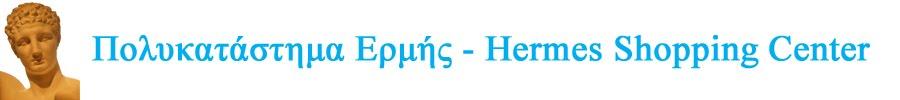ENGLISH ΕΡΜΗΣ ΠΟΛΥΚΑΤΑΣΤΗΜΑ - HERMES SHOPPING CENTER