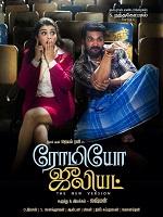 Watch Romeo Juliet (2015) DVDScr Tamil Full Movie Watch Online Free Download