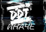 Юрий Шевчук и группа DDT с новой программой — «Иначе»