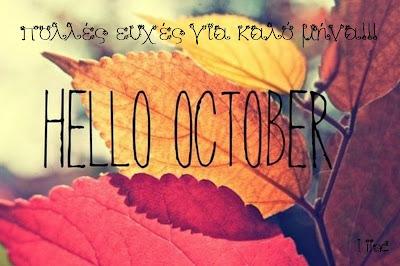 καλό μήνα-Οκτώβριος-October-ευχές για καλό μήνα
