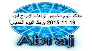 حظك اليوم الخميس توقعات الابراج ليوم 19-11-2015 برجك اليوم الخميس