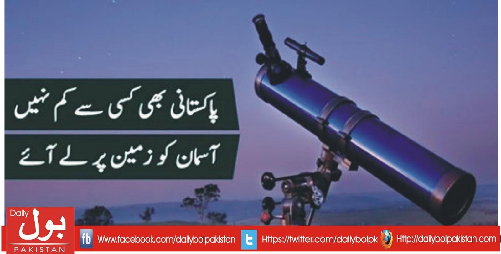Pakistani Kisi Se Kam Ni Aasman Ko Zameen Par Le Aay