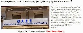 Παρακράτηση από τις συντάξεις για εξόφληση οφειλών του ΟΑΕΕ!