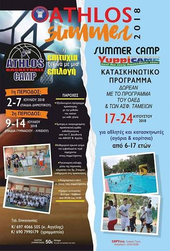 5ο Summer Basketball Camp από τον Αθλο Αλεξάνδρειας
