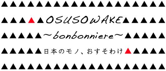 OSUSOWAKE〜bonbonnier〜 日本のモノ、おすそわけ