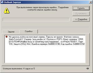 Код Ошибки 0X800ccc90