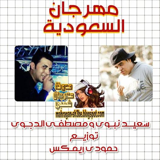 مهرجان السعودية | سعيد نبوي - مصطفي الدجوي | توزيع حمودي  | مهرجانات جديدة 2014