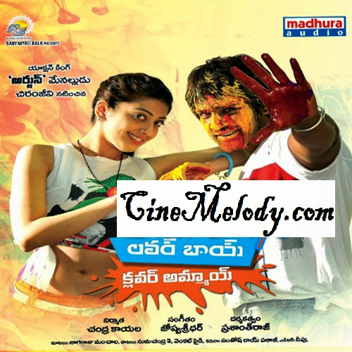 Lover Boy Clover Ammayi   Telugu Mp3 Songs Free  Download  2014