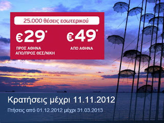 Aegean Airlines : προσφορά για πτήσεις εσωτερικού από 29€