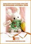 Инструкция-описание по вязанию Кролика Сени