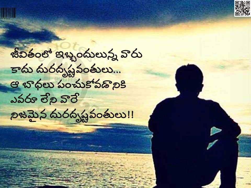 Telugu Quotes - Telugu quotations - Good quotes - Best telugu life quotes- Life quotes in telugu - Best inspirational quotes about life