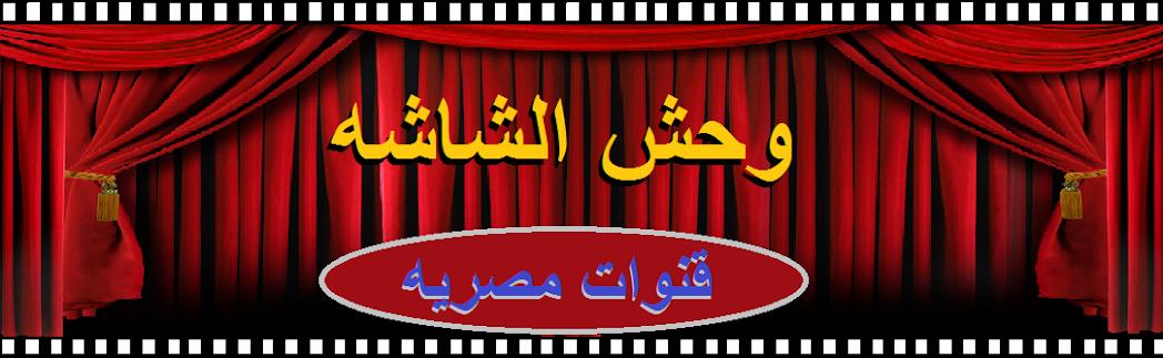 قنوات مصريه. بث مباشر لجميع القنوات المصريه. وحش الشاشه