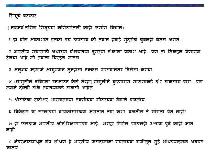 Hindi & Marathi Jokes: Marathi Jokes 15