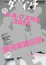 【new!】『ダ・ヴィンチ』5月号