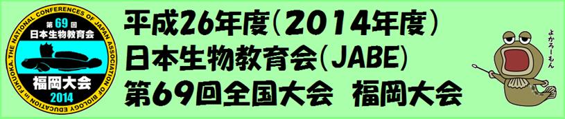 平成26年度日本生物教育会(JABE)第69回全国大会 福岡大会