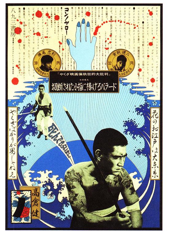 Tadanori Yokoo (横尾 忠則) - http://www.tadanoriyokoo.com/