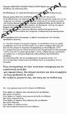 Η ΚΑΤΑΔΙΚΗ ΤΗΣ ΝΑΖΙΣΤΙΚΗΣ ΒΙΑΣ ΑΠΟ ΤΗΝ ΕΝΩΤΙΚΗ ΠΡΟΟΔΕΥΤΙΚΗ ΣΥΝΕΡΓΑΣΙΑ
