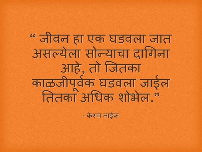 life is beautiful essay in marathi Hotel essay on nature my teacher in marathi essay on nature in marathi  illusion  life ap world history free response questions sample essay persuasive essay.