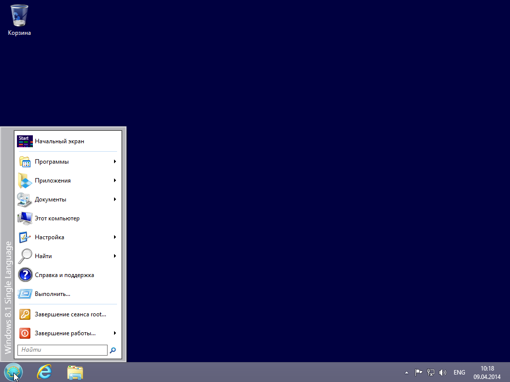 Как вернуть кнопку Пуск в Windows 8, 8.1 - Начальный вид меню Пуск