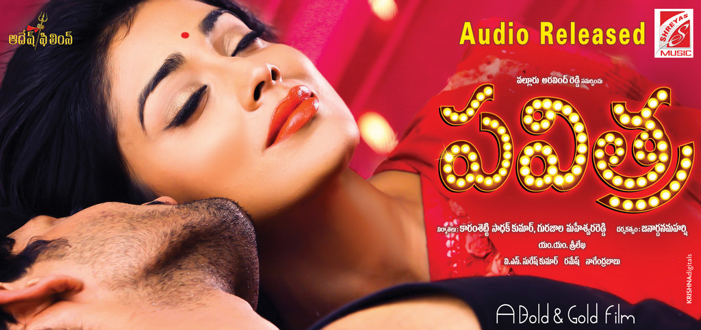 Pavithra Movie Wallpapers