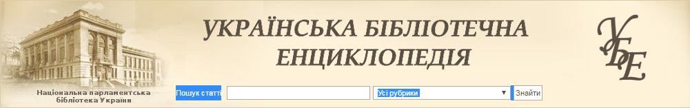 Бібліотечна термінологія