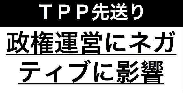 TPP大筋合意が先送りとなった。日米両政府は8月末に交渉参加12カ国の閣僚級会合を開きたいとしているがまだ未決定だ。もし8月末に開けない場合、TPPは漂流する可能性が強く指摘されている。     このことがどのように日本の政治情勢に影響があるのか。確認しておきたい。