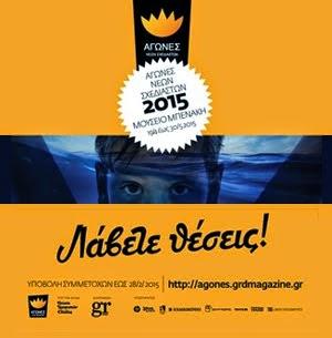 Αγώνες Νέων Δημιουργών 2015