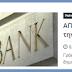 """ΠΑΓΚΟΣΜΙΑ ΑΠΟΚΛΕΙΣΤΙΚΟΤΗΤΑ! Οι New York Times επιβεβαιώνουν το Press-gr για το σχέδιο δημιουργίας ΜΙΑΣ νέας (""""κακής"""") Τράπεζας..."""