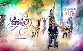 Complete cast and crew of Oopiri (2016) Telugu  movie wiki, poster, Trailer, music list - Nagarjuna and Tamannaah, Movie release date 5 March, 2016