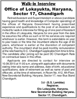 Office of Lokayukta Haryana Recruitment