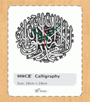 jam dinding kaligrafi islam mewah