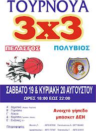 Τουρνουά 3Χ3 Πελασγος- Πολύβιος
