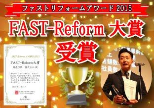 ファストリフォームアワード2015受賞