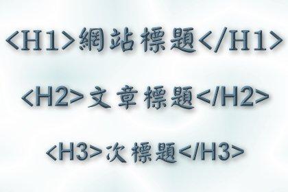 符合 SEO 的 H1 H2 H3 標籤配置研究﹍Blogger 文章標題最佳化(2)
