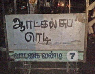 village local hotel funny images, Village funny in Tamil
