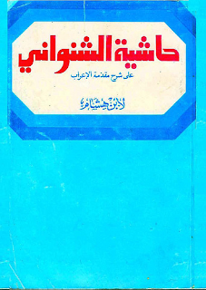 حاشية الشنواني على شرح الأزهري لمقدمة الإعراب لابن هشام