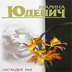 Исчадие рая. Марина Юденич — Слушать аудиокнигу онлайн