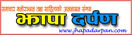 Jhapa Darpan